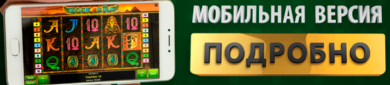 Мобильная версия казино NetGame